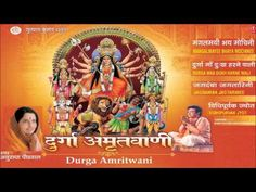 Durga Chalisa || Neelima Nilay ||  Jay Ma Durga || Powerful And Divine Bhajan # Shri Prabhu Darshan - YouTube