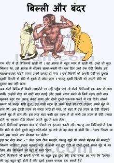 Billi aur Bandar - Cat and the Monkey- Hindi short story, A folktale Moral Values Stories, English Moral Stories, Moral Stories In Hindi, Moral Stories For Kids, Short Stories For Kids, English Story, Kids Story Books, Hindi Poems For Kids, Small Poems