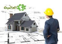 ترميم المنازل - http://alaamiah.com/