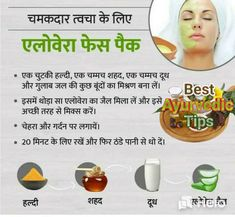 Best Ayurvedic Tips you Tube channel Good Skin Tips, Healthy Skin Tips, Good Health Tips, Natural Health Tips, Health And Beauty Tips, Face Skin Care, Diy Skin Care, Skin Care Tips, Skin Care Home Remedies