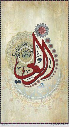 Al Wali by AsfourElneel on DeviantArt