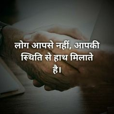 For more relevent posts on Good afternoon shayari message at poetry tadka please swich on Good afternoon shayari message page of poetrytadka Inspirational Quotes In Hindi, Motivational Picture Quotes, Hindi Quotes On Life, Quotes Positive, Words Quotes, True Quotes, Uplifting Quotes, Poetry Quotes, Good Thoughts Quotes