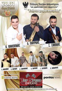 e-Pontos.gr: Τον ετήσιο χορό τους πραγματοποιούν «Οι Ακρίτες το...