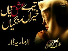 Namal Novel, Online Novels, Famous Novels, Quotes From Novels, Urdu Novels, Free Pdf Books, Romantic, My Love, Movie Posters