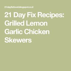 21 Day Fix Recipes: Grilled Lemon Garlic Chicken Skewers