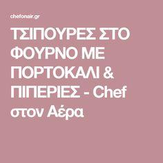 ΤΣΙΠΟΥΡΕΣ ΣΤΟ ΦΟΥΡΝΟ ΜΕ ΠΟΡΤΟΚΑΛΙ & ΠΙΠΕΡΙΕΣ - Chef στον Αέρα