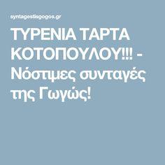 ΤΥΡΕΝΙΑ ΤΑΡΤΑ ΚΟΤΟΠΟΥΛΟΥ!!! - Νόστιμες συνταγές της Γωγώς! Recipies, Pies, Recipes