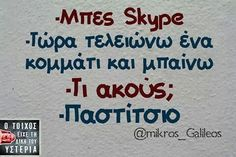 Funny Greek Quotes, Funny Picture Quotes, Funny Quotes, Funny Statuses, Stupid Funny Memes, Funny Stuff, Happy Thoughts, True Words, Just For Laughs