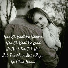 Miss u papa aap kabhi nhi bhoologe😘😘 Funny Father Daughter Quotes, Father And Daughter Love, Love My Parents Quotes, Mom And Dad Quotes, Father Quotes, Love U Papa, Love You Dad, Girly Quotes, Cute Quotes