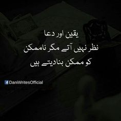 Urdu Quotes, Islamic Quotes, Quotations, Pakistani Wedding Outfits, Romantic Poetry, Good Thoughts, Urdu Poetry, Gratitude, Muslim