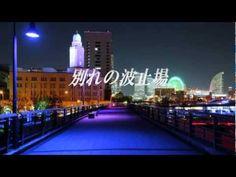 別れの波止場 歌:春日八郎