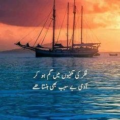 Urdu Sad Poetry : Well Known and legends Urdu poets of Pakistan. Enjoy the Sad Urdu Poetry and Sad Shayari on our website. You can also read designed sad image poetry here. Poetry Photos, Poetry Pic, Poetry Lines, Poetry Quotes In Urdu, Best Urdu Poetry Images, Urdu Poetry Romantic, Love Poetry Urdu, Soul Poetry, Poetry Feelings