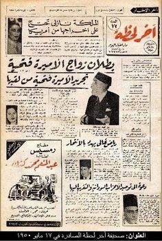 Newspaper Logo, Newspaper Collage, Old Newspaper, Old Egypt, Egypt Art, Ancient Egypt, Egyptian Newspaper, President Of Egypt, Life In Egypt