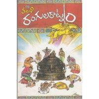 Rangularaatnam