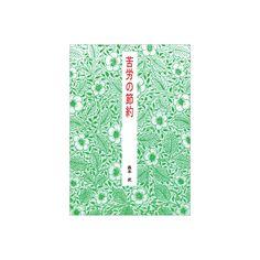苦労の節約 / 森本武 - ホホホ座の遠方販売のページ