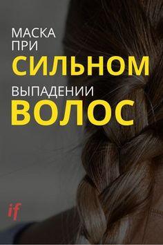 best shampoo for natural black hair regrowth what do dermatologists prescribe for hair loss Beauty Secrets, Beauty Hacks, Hair Serum, Hair Regrowth, Natural Hair Tips, Beauty Recipe, Face And Body, Hair Loss, Healthy Hair