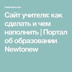 Сайт учителя: как сделать и чем наполнить   Портал об образовании Newtonew