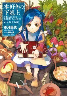 本好きの下剋上~司書になるためには手段を選んでいられません~第一部「兵士の娘I」:Amazon.co.jp:Kindle Store