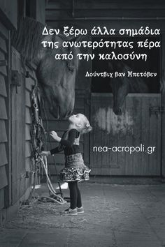 I Love You, My Love, Greek Quotes, Life Lessons, Sage, Favorite Quotes, Me Quotes, Thoughts, Sayings