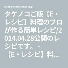 タケノコご飯【E・レシピ】料理のプロが作る簡単レシピ/2014.04.28公開のレシピです。 - 【E・レシピ】料理のプロが作る簡単レシピ