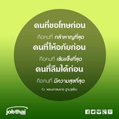 """คนที่ขอโทษก่อน คือคนที่กล้าหาญที่สุด คนที่ให้อภัยก่อน คือคนที่เข้มแข็งที่สุด คนที่ลืมได้ก่อน คือคนที่มีความสุขที่สุด ★ สมัครสมาชิกกับ JobThai.com ฝากเรซูเม่ ส่งใบสมัครได้ง่าย สะดวก รวดเร็วผ่านปุ่ม """"Apply Now"""" (ฟรี ไม่มีค่าใช้จ่าย) www.jobthai.com/Hn7Der ★ ค้นหางานอื่น ๆ จากบริษัทชั้นนำทั่วประเทศกว่า 80,000 อัตรา ได้ที่ www.jobthai.com/hkYmhQ ★ ติดตามเรื่องราวดีๆ อัพเดทงานเด่นทุกวัน แค่กด Like และ """"Get Notifications (รับการแจ้งเตือน)"""" ที่ www.facebook.com/..."""