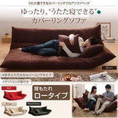 うたた寝できるカバーリングフロアソファベッドロータイプ