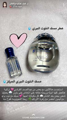Lovely Perfume, Best Perfume, Parfum Bio, Maquillage Yeux Cut Crease, Beauty Care Routine, Chloe Perfume, Perfume Display, Essential Oil Perfume, Skin Food