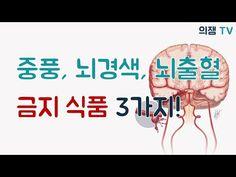 중풍, 뇌경색, 뇌출혈 환자들이 피해야 할 음식 3가지는?! - YouTube