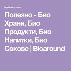 Полезно - Био Храни, Био Продукти, Био Напитки, Био Сокове | Bioaround