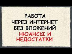 Как зарабатывать от 500 рублей в день, Без Вложений. #Вакансия #Работа н...