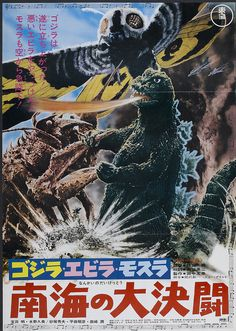 Godzilla vs. the Sea Monster (1971)