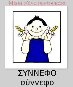 Μέσα σ'ένα σεντουκάκι...: Πουλάκι πουλάκι τι καιρό έχουμε σήμερα? Greek, Boards, Language, Weather, Sign, Blog, Fictional Characters, Art, Planks