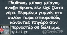 Χαχαχα✔ Funny Greek Quotes, Greek Memes, Funny Picture Quotes, Sarcastic Quotes, Funny Quotes, Life Quotes, Motivational Quotes, Inspirational Quotes, Funny Statuses