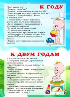 Educational Crafts, Baby Development, Baby Health, Kids Education, Baby Care, Teaching Kids, Breastfeeding, Activities For Kids, Preschool