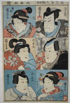 c1847 ORIGINAL JAPANESE WOODBLOCK PRINT, KUNIYOSHI (1797-1861), KABUKI ACTORS