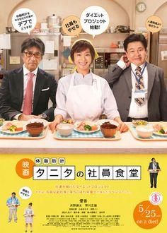 映画『体脂肪計タニタの社員食堂』   (C) 2013「体脂肪計タニタの社員食堂」製作委員会