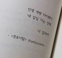The Words, Music Journal, Korean Language Learning, Korean Quotes, Short Messages, Proverbs, Poems, Study, Mood