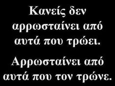 Me Quotes, Funny Quotes, Religion Quotes, Perfect Word, Funny Phrases, Greek Words, Greek Quotes, Self Improvement, Picture Quotes