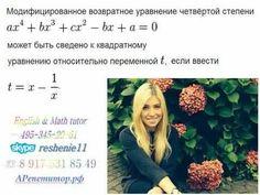 Как найти корни уравнения на отрезке интервале промежутке Синусы косинус. Условия задач взяты из открытого банка заданий ЕГЭ по математике. Для решения задач этого раздела экзаменуемый должен продемонстрировать умение решать уравнения и неравенства. Пример 1: Найдите корень уравнения log2(4-x)=7. Подготовка к ЕГЭ по математике онлайн. Использование метода Султанова.