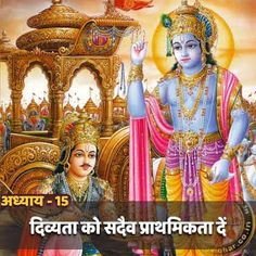 Revolution Of Thoughts : भगवदगीता एक वाक्य में . Krishna Quotes In Hindi, Hindu Quotes, Radha Krishna Quotes, Hindi Quotes Images, Life Quotes Pictures, Sanskrit Quotes, Vedic Mantras, Brahma Kumaris Meditation, One Sentence Quotes