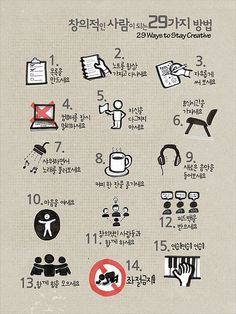 29 ways to stay creative 창의적인사람되는방법 by Jinho Jung - issuu