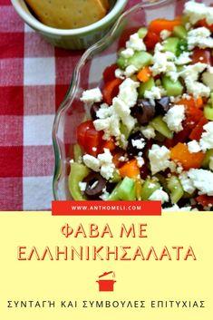 Φάβα και ελληνική σαλάτα Cobb Salad, Recipies, Tacos, Mexican, Ethnic Recipes, Food, Recipes, Eten, Meals