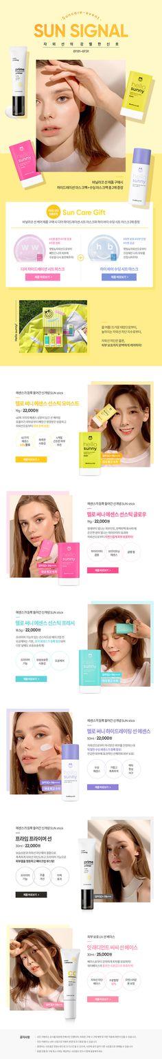 바닐라코 이벤트ㅣ바닐라코 skincare for make-up Event Banner, Brand Promotion, Web Layout, Event Design, Landing, Web Design, Advertising, Make Up, Social Media