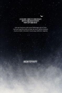 New Wall Paper Quotes Lyrics Kpop Ikon Ideas K Pop, I Hug You, Hug Me, K Quotes, Lyric Quotes, Ikon Wallpaper, Wallpaper Quotes, Trendy Wallpaper, Korea Quotes