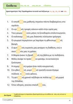 Αντιμετώπιση της Δυσορθογραφίας μέσω της Γραμματικής - Upbility.gr
