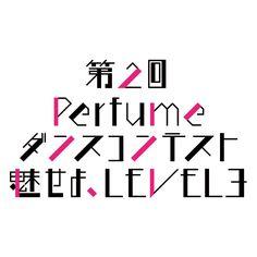 Perfumeダンスコンテスト ~魅せよ、LEVEL3~