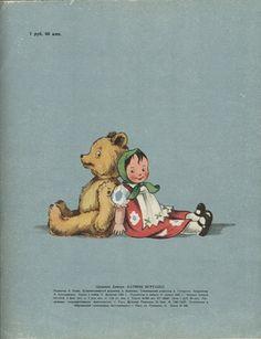 """Есть ли национальность у книг? Мне кажется, что, несомненно, да. Вот идля книжкек, изданных в республиках Прибалтики характерно какое -то свое обаяние, своя изюминка и очарование. Очень захотелось мне поделиться со всемикнижечкой Цецилии Динере """"Катины… Retro Pictures, Kids Poems, Book Illustration, Vintage Cards, Vintage Children, Book Worms, Winnie The Pooh, Childrens Books, Art For Kids"""