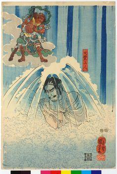Mongaku Shonin at Nachi waterfall by Kuniyoshi Japanese Canvas Art Print Japanese Mythology, Japan Illustration, Kuniyoshi, Buddhist Art, Weird Art, Japanese Prints, Japan Art, Triptych, Woodblock Print