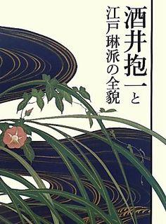 若冲・琳派と雅の世界 | 薩摩焼な日々
