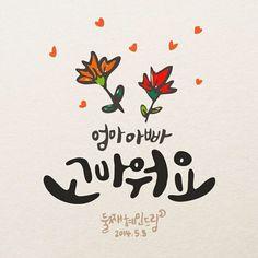 *캘리그라피 Calligraphy Pens, Caligraphy, Watercolor Lettering, Hand Lettering, Typo Logo, Typography, Nail Art For Kids, Art Kids, Travel Stamp